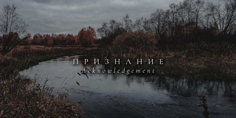 Russian post-metallers Endless Ocean releases debut full-length!